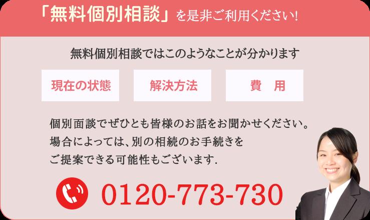 Call:0120-773-730